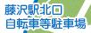 藤沢駅北口自転車等駐車場