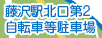 藤沢駅北口第2自転車等駐車場