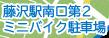 藤沢駅南口第2ミニバイク駐車場