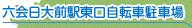 六会日大前駅東口自転車駐車場