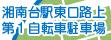 湘南台駅東口地上第1自転車駐車場