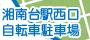 湘南台駅西口自転車駐車場