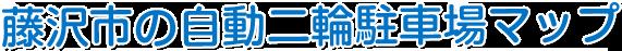 藤沢市の自動二輪駐車場マップ