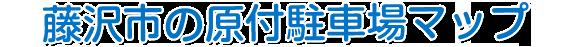 藤沢市の原付駐車場マップ