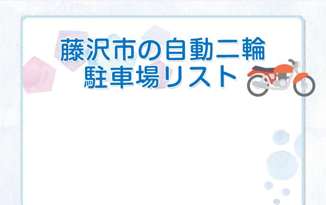 藤沢市の自動二輪駐車場リスト