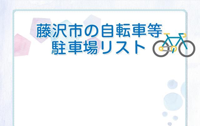藤沢市の自転車駐輪場リスト