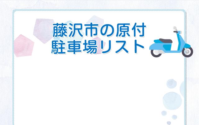 藤沢市の原付駐車場リスト