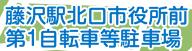 藤沢駅北口市役所前第1自転車等駐車場