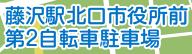 藤沢駅北口市役所前第2自転車駐車場