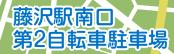 藤沢駅南口第2自転車駐車場