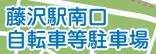 藤沢駅南口自転車等駐車場