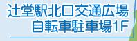 辻堂駅北口交通広場自転車駐車場1F