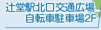 辻堂駅北口交通広場自転車駐車場2F