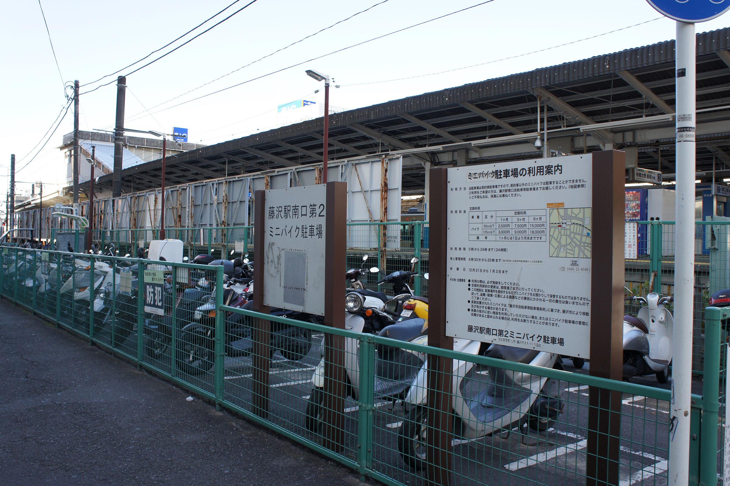 車場 駐 藤沢 市役所